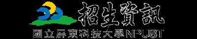 npust-logo (4)